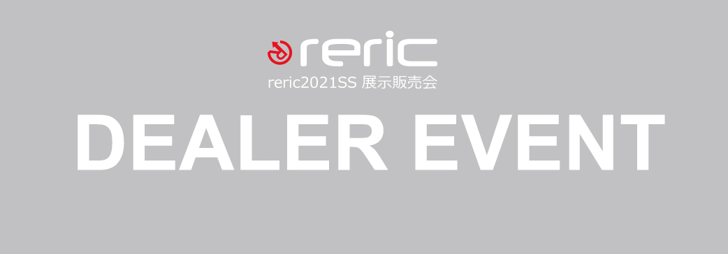 reric2021SS 展示販売会